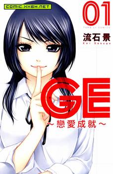 GE(单行本),good ending 好结局 GE~Good Ending good-ending 恋爱成就 GE-good-ending 预览图