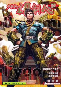 少林寺第8铜人外传 预览图