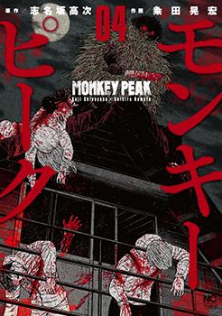 Monkey Peak,モンキーピーク 预览图