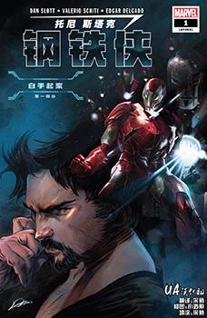 托尼·斯塔克:钢铁侠 预览图