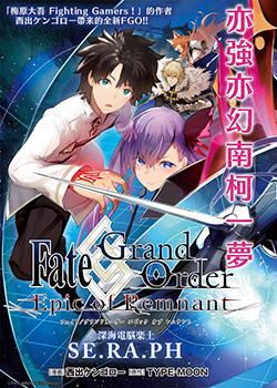 FGO -Epic of Remnant- 深海电脑乐土 SE.RA.PH,fgo ccc篇,Fate/Grand Order -Epic of Remnant- 深海電脳楽土 预览图