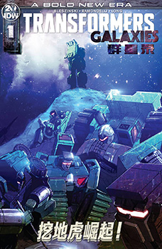 变形金刚:群星录,Transformers Galaxies 预览图