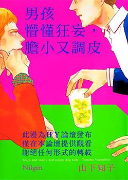 认真和我恋爱s汉化_男孩懵懂狂妄 胆小又调皮 全1卷 - ヤマシタトモコ - 在线漫画 ...