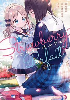 草莓芭菲 姐姐萝莉百合合集,百合 预览图
