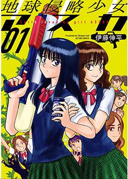 地球侵略少女Asuka,百合 预览图