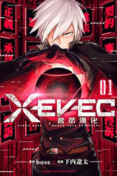 XEVEXC 预览图