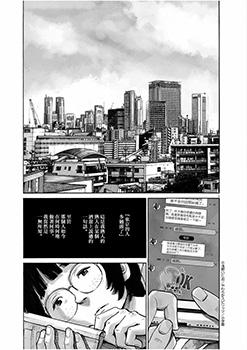 如果东京,もしも東京 预览图