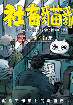 社畜猫猫 预览图