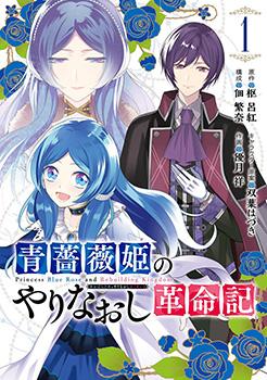 蓝薔薇 公主的重生革命记 预览图
