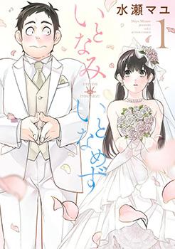 青涩夫妻的新婚生活 预览图