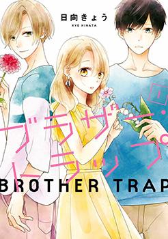 brother trap兄弟陷阱,兄弟陷阱, ブラザー・トラップ 预览图