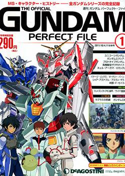The Offical Gundam Perfect File,高达官方完美档案 预览图