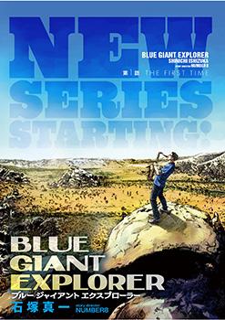 BLUE GIANT EXPLORER,音乐舞蹈 预览图