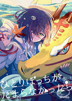 龙与少年 预览图
