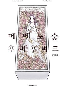 眠眠与森,韩漫 预览图