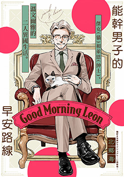 Good Morning Leon 预览图