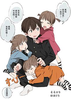 哥哥和他的三胞胎妹妹们 预览图