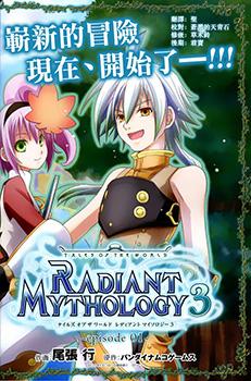 世界传说 光明神话3 预览图