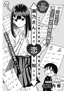 濑乃同学对恋爱一窍不通 预览图