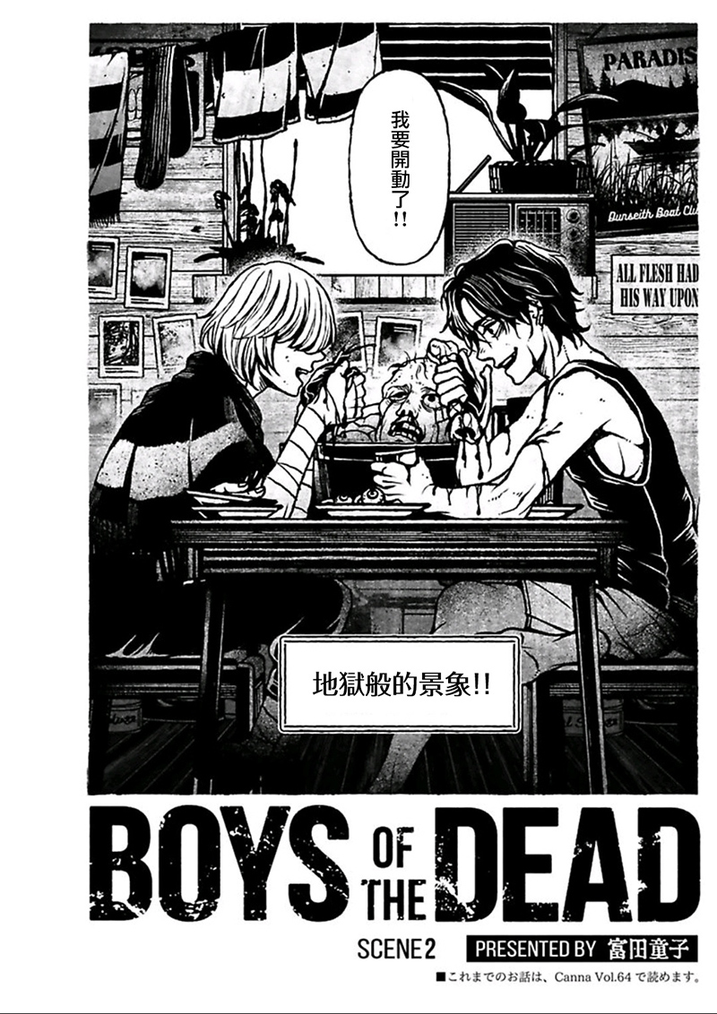 BOYS OF THE DEAD 预览图