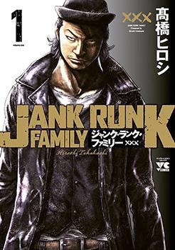 头号恶棍家族,Jank Runk family 预览图