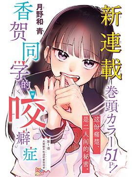 香贺同学的咬癖症,コウガさんの噛みぐせ 预览图