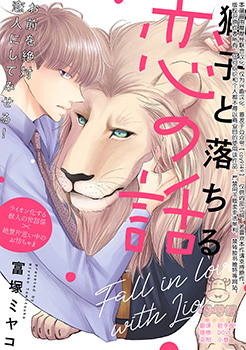 与狮子一同坠落的恋情 预览图