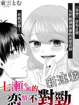 七濑小姐的恋情不对劲 预览图
