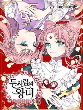 双生公主,두 사람의 왕녀 韩漫 预览图