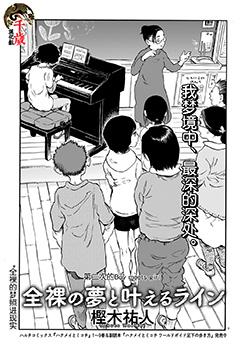 全果钢琴之梦,全裸钢琴之梦 全裸の夢と叶えるライン 预览图