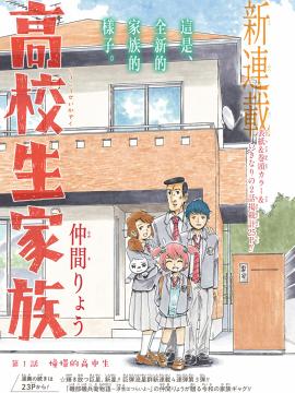 高中生家族 预览图