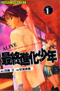 ALIVE最终进化少年,Alive - Saishū Shinka teki Shōnen 预览图