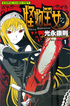 怪物王女,Princess,Kaibutsu_Oujyo 怪物女王 预览图