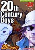 20世纪少年 21世纪少年 二十世纪少年 预览图
