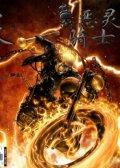 恶灵骑士 天谴之路 恶灵骑士-天谴之路 预览图