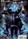 恶灵骑士丹尼凯屈  预览图