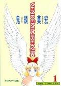 VENDÉMIAIRE之翼 ヴァンデミエールの翼 预览图