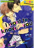 I want to know you  预览图