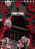 Monkey Peak モンキーピーク 预览图