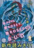 Rose Rosey Roseful BUD  预览图