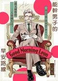 Good Morning Leon 预览图