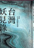 台湾妖见录  预览图