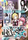 RAiSe!~The story of my music  预览图