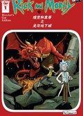 瑞克和莫蒂之龙与地下城 Dungeons & Dragons vs Rick and Morty 预览图