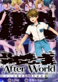After World  预览图