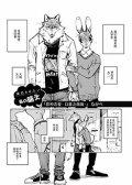 异种恋爱 - 口鼻之萌篇 -  预览图
