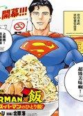 SUPERMAN VS 饭  预览图