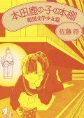 本田鹿子的书架  预览图