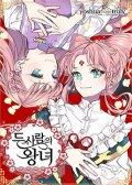 双生公主 두 사람의 왕녀 韩漫 预览图