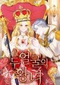 双面皇女 韩漫 预览图